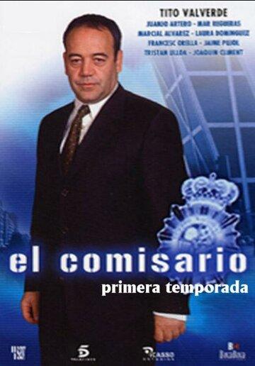 Комиссар