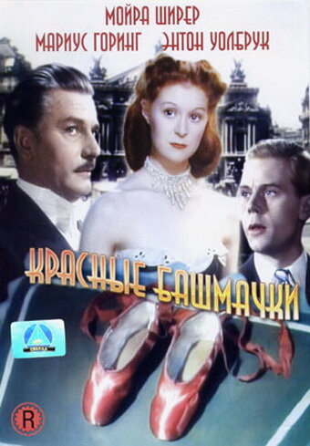 Красные башмачки (The Red Shoes1948)