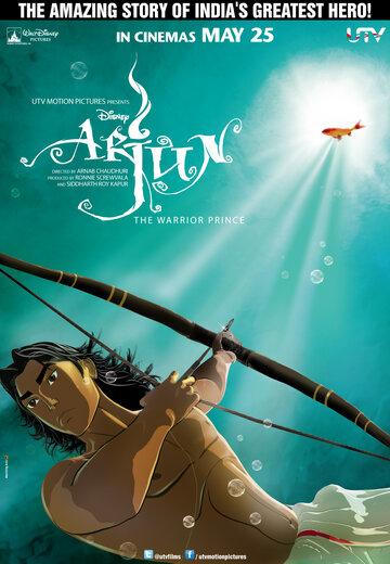 ������� (Arjun: The Warrior Prince)
