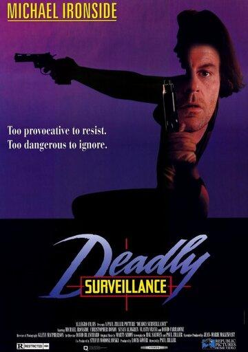 Смертельная слежка (1991)