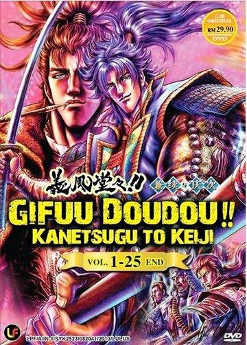 Праведные ветра! Канэцугу и Кэйдзи