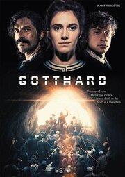 Смотреть онлайн Готард