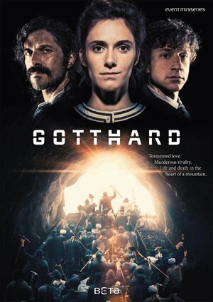 Готард (2016)