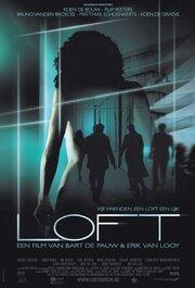 Лофт (2008)