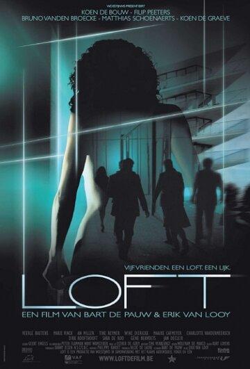 Лофт 2008 | МоеКино