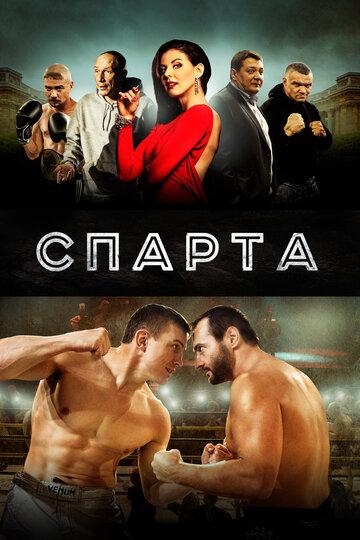Спарта (2016) полный фильм
