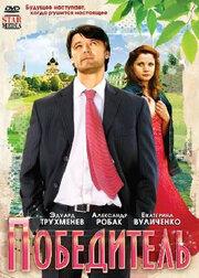 Победитель (2009)