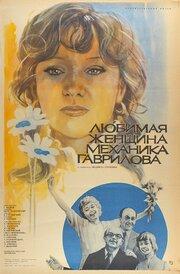 Любимая женщина механика Гаврилова (1981)