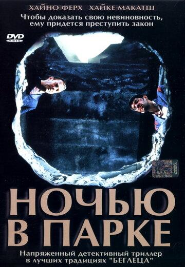 Ночью в парке (2001)