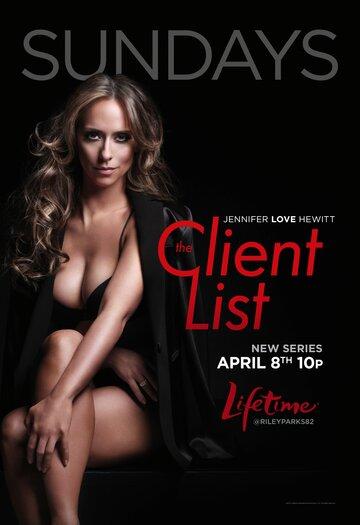 Список клиентов (2012)