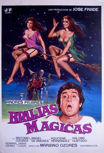 Ведьмы-волшебницы (1981)