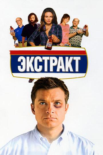 Экстракт (2009) полный фильм онлайн