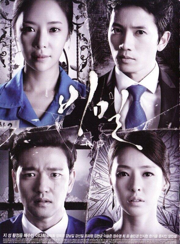 796834 - Тайна ✸ 2013 ✸ Корея Южная