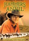 Молоты над наковальней (1993) — отзывы и рейтинг фильма