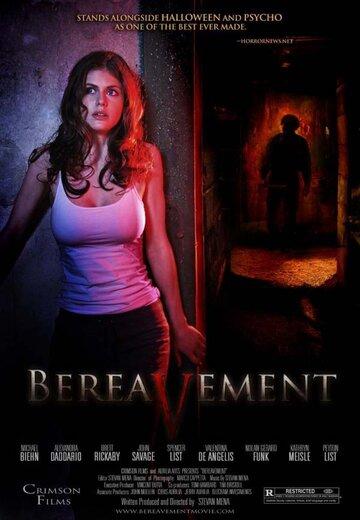 Злоумышленник 2 (Bereavement)