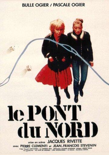 Северный мост (1981)