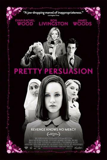 ������ �� ����� (Pretty Persuasion)