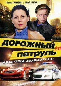 Дорожный патруль (2011)