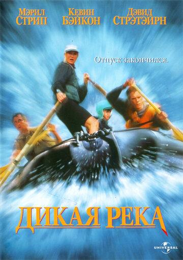 Фильм Дикая река
