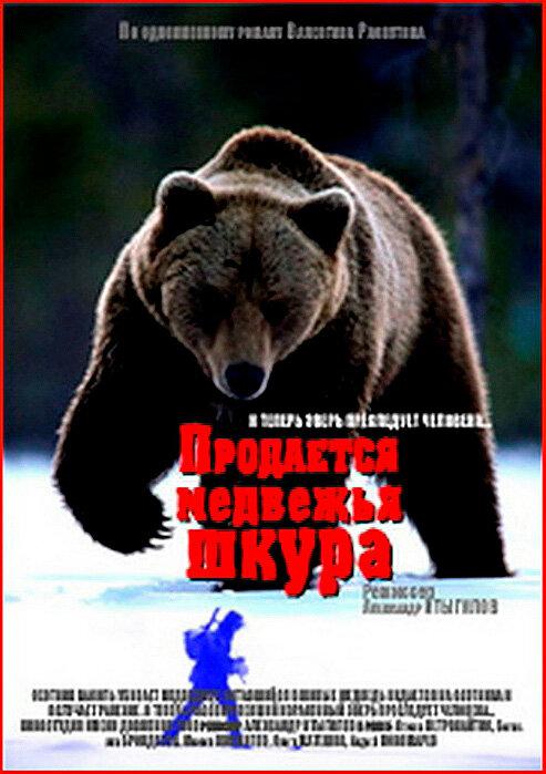 Продаётся медвежья шкура (1980).