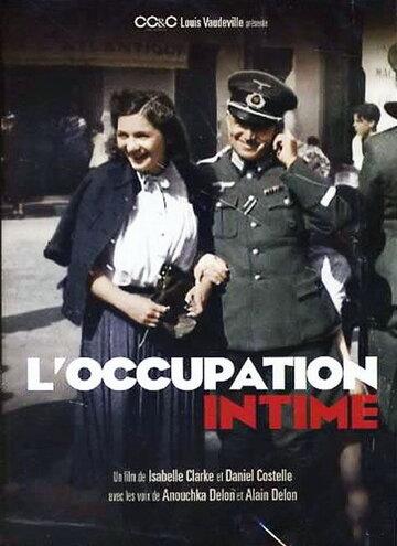Интимная жизнь во время оккупации (L'Occupation Intime)