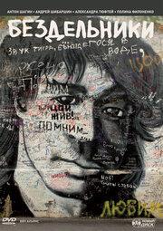 Бездельники (2011)