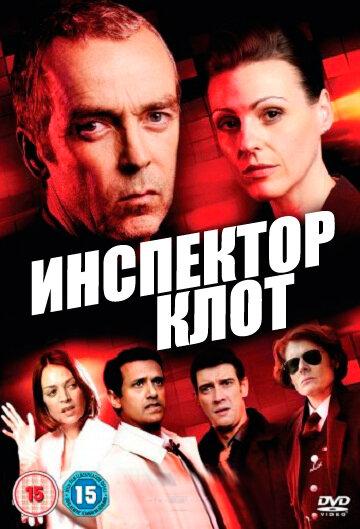 Инспектор Клот 2012   МоеКино