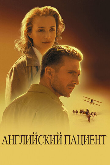���������� ������� (The English Patient)