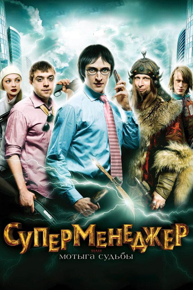 Суперменеджер, или Мотыга судьбы (2010)