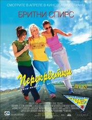 Перекрестки (2001)