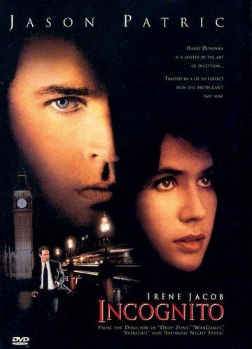 Инкогнито 1997