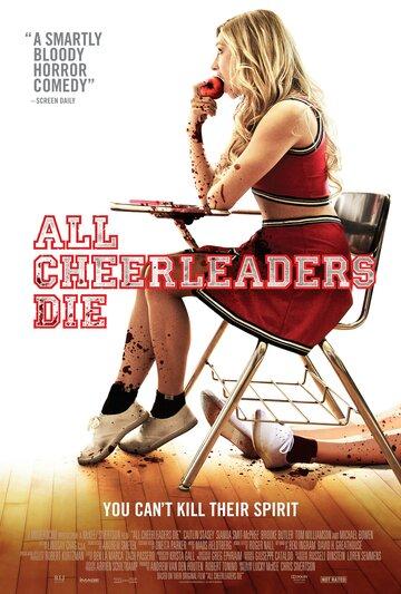 Все болельщицы умрут (All Cheerleaders Die)