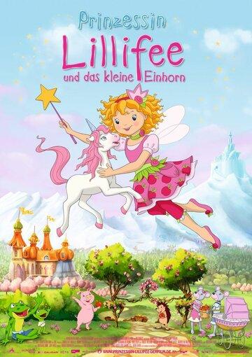 Принцесса Лилифи 2