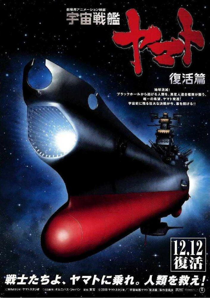Космический крейсер Ямато 6