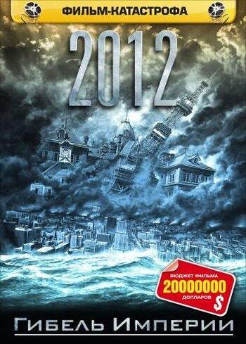 2012: Гибель Империи (Nihon chinbotsu)