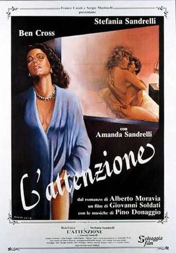 Внимание (1985)