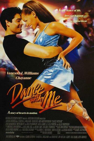 Танцуй со мной