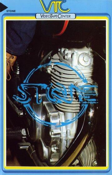 Стоун (1974)