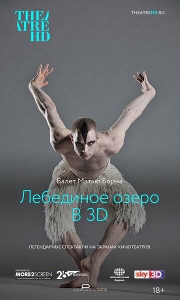 Мэтью Борн: Лебединое озеро 3D