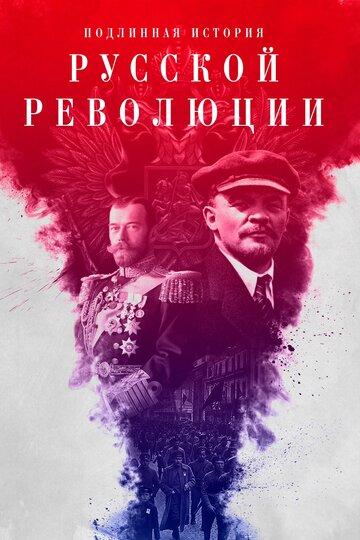 Подлинная история Русской революции (сериал)