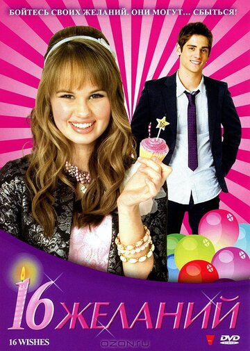 16 ������� (16 Wishes)