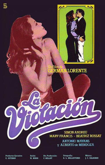 Насилие (1977)