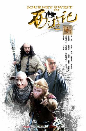 300x450 - Дорама: Путешествие на Запад / 2011 / Китай