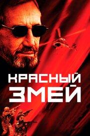 Красный змей (2003)