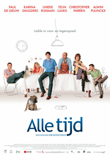 Свободное время (2011)