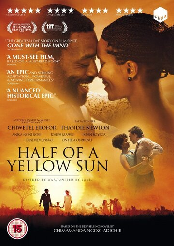 Половина жёлтого солнца