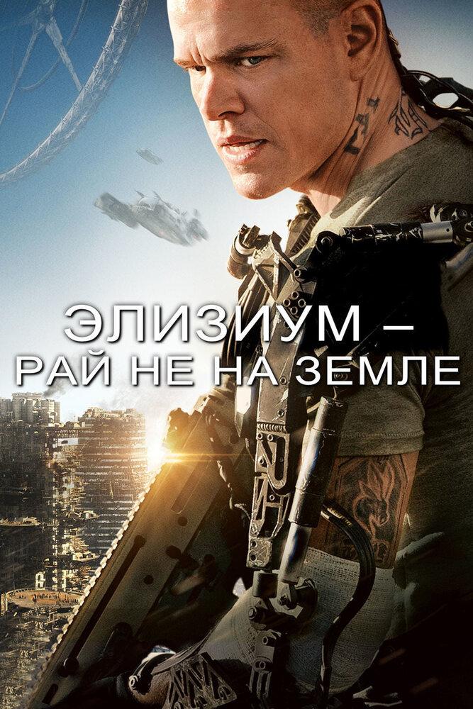 Элизиум (2013) - смотреть онлайн