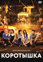 Коротышка (2012)