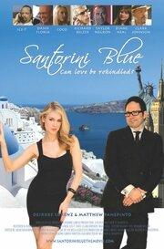 Смотреть онлайн Санторини