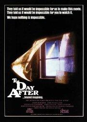 На следующий день (1983)